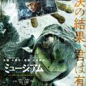 映画『ミュージアム』(大友啓史監督)ティザーポスター