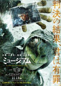 <小栗旬>映画『ミュージアム』でカエル男を演じているのは誰だ?ヒント映像が到着
