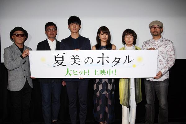映画『夏美のホタル』初日舞台あいさつ @東京・新宿シネマカリテ