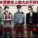 映画『日本で一番悪い奴ら』チラシ
