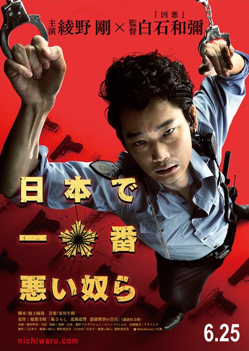 映画『日本で一番悪い奴ら』(白石和彌監督)ティザービジュアル