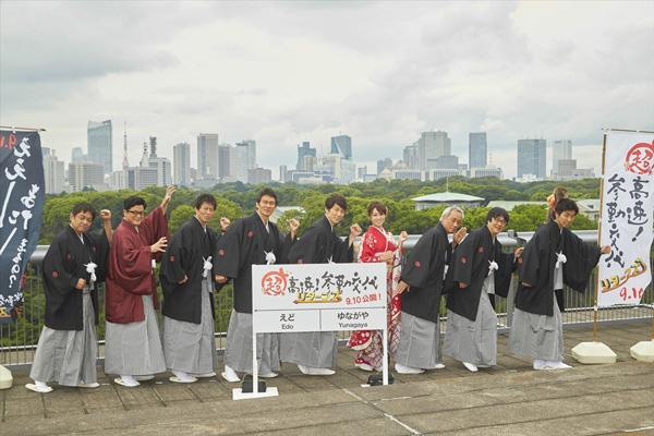 皇居(江戸城)バックに映画『超高速!参勤交代 リターンズ』完成を報告