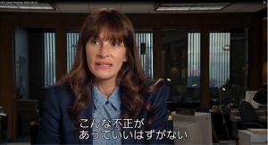 ジュリア・ロバーツ、映画『シークレット・アイズ』(ビリー・レイ監督)メイキング・インタビュー映像より