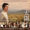 WOWOW25周年開局記念ドラマ「沈まぬ太陽」第2部ポスター