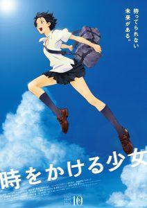 映画『時をかける少女』(細田守監督)10周年記念リバイバルビジュアル