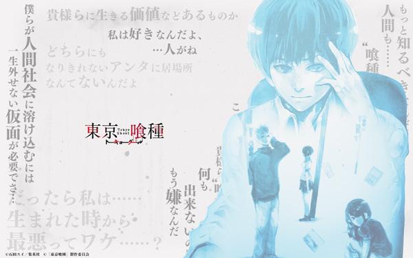 映画『東京喰種』(松竹配給)主人公カネキの公式サイトビジュアル
