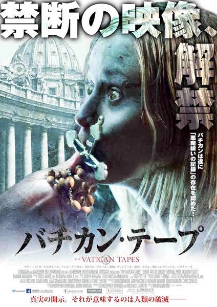 映画『バチカン・テープ』(マーク・ネヴェルダイン監督)日本版ビジュアル