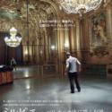 映画『ミルピエ ~パリ・オペラ座に挑んだ男~』日本版チラシ