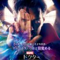 映画『ドクター・ストレンジ』(スコット・デリクソン監督)ポスタービジュアル