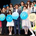 映画『青空エール』完成披露試写会舞台あいさつカバー