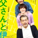 映画『お父さんと伊藤さん』(タナダユキ監督)ポスター