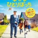 映画『幸せなひとりぼっち』(ハンネス・ホルム監督・脚本)日本版ポスター