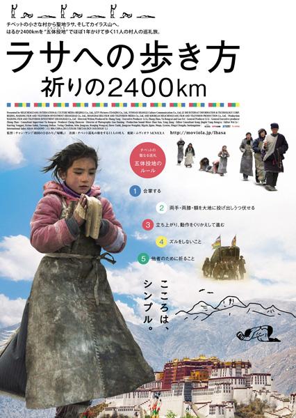 映画『ラサへの歩き方 祈りの2400km』(チャン・ヤン監督)ポスター
