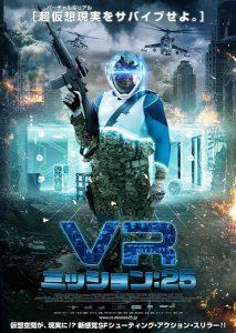 映画『VR ミッション:25』新感覚SFシューティング・アクション