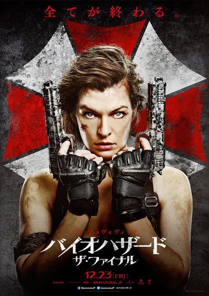 映画『バイオハザード:ファイナル』ティザーポスター
