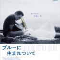 映画『ブルーに生まれついて』(ロバート・バドロー監督)日本版ポスター