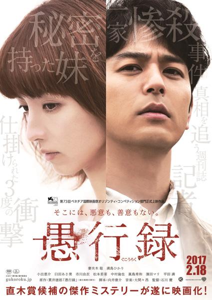 映画『愚行録』(石川 慶 監督)ティザービジュアル