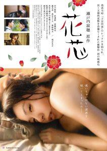 映画『花芯』(安藤尋監督)ポスター