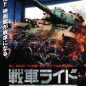 映画『戦車ライド』(矢羽田篤史総合監督、宮本正美監督)ビジュアル