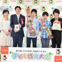 「第5回J:COM 杯『3月のライオン』子ども将棋大会表彰式」@東京将棋会館
