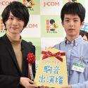 神木隆之介と伊藤誠悟さん、「第5回J:COM 杯『3月のライオン』子ども将棋大会表彰式」にて