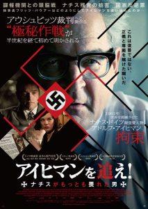 映画『アイヒマンを追え! ナチスがもっとも畏れた男』(ラース・クラウメ監督)日本版ポスター