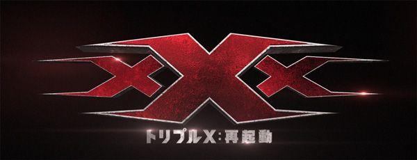 xXx<トリプルX>:再起動(原題 xXx: Return of Xander Cage )映画予告解禁
