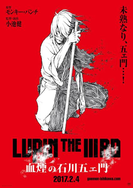 映画『LUPIN THE ⅢRD 血煙の石川五ェ門』(小池健 監督)ポスタービジュアル