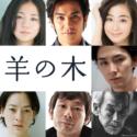 映画『羊の木』(吉田大八監督)制作発表のキャスト写真
