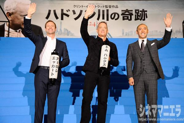 左からアーロン・エッカート、市川海老蔵、トム・ハンクス、映画『ハドソン川の奇跡』ジャパンプレミアにて