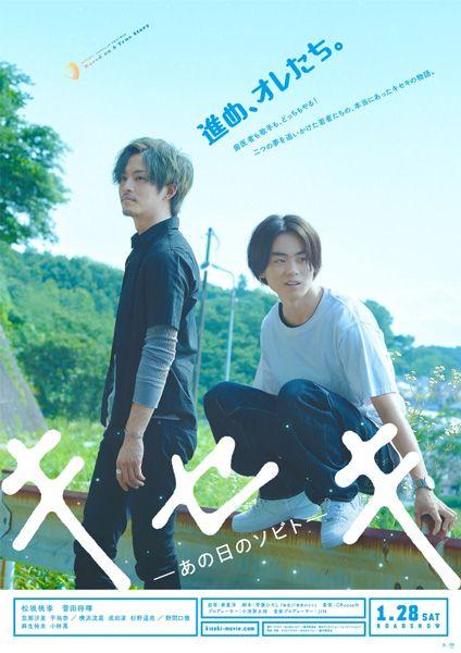 映画『キセキ -あの日のソビト-』ポスタービジュアル