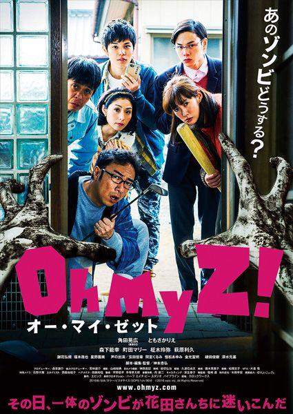 映画『オー・マイ・ゼット!』(神本忠弘監督)ポスター