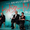 映画『レッドタートル ある島の物語』完成報告会見の雰囲気