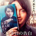 映画『22年目の告白―私が殺人犯です―』(入江悠監督・共同脚本)ポスタービジュアル