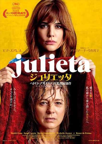 映画『ジュリエッタ』(ペドロ・アルモドバル監督・脚本)日本版チラシビジュアル