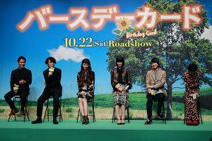 左から監督、ユースケ・サンタマリア、宮﨑あおい、橋本愛、須賀健太、木村カエラ
