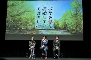 映画『ボクの妻と結婚してください。』カップル限定試写会@東京・品川THE GRAND HALL