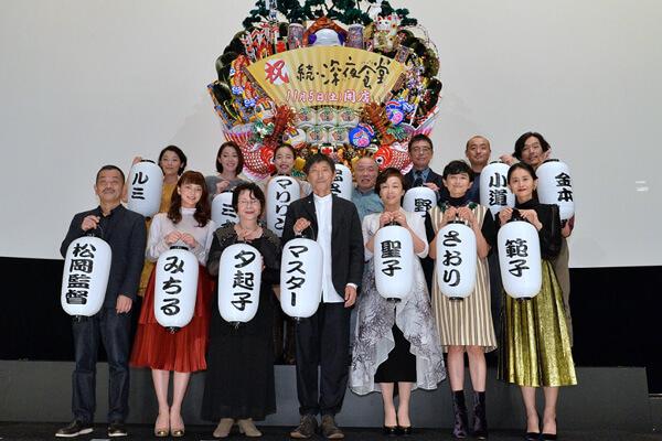 映画『続・深夜食堂』完成披露舞台あいさつ @丸の内TOEI