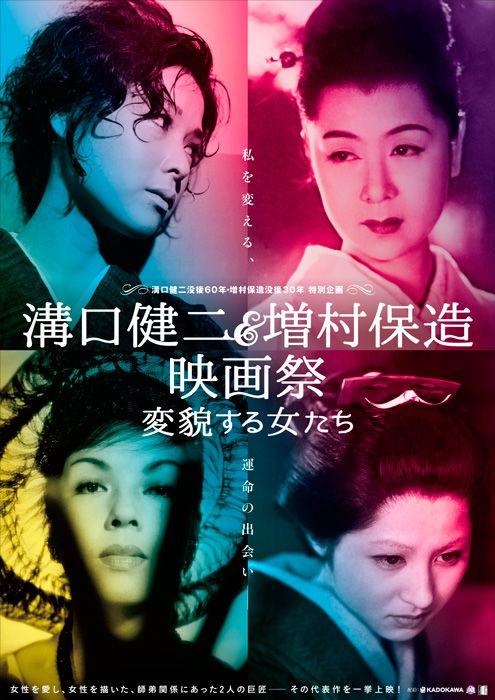 溝口健二&増村保造映画祭 変貌する女たち、ちらしビジュアル