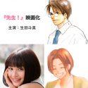 俳優の生田斗真と女優の広瀬すず、河原和音原作コミックがベースの純愛映画『先生!』で初共演
