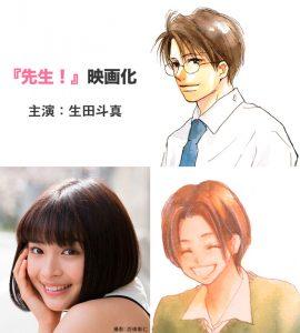 生田斗真×広瀬すず 純愛映画『先生!』で初共演「精一杯演じたい」