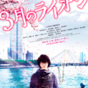 映画『3月のライオン』【前編】(大友啓史監督)ティザービジュアル