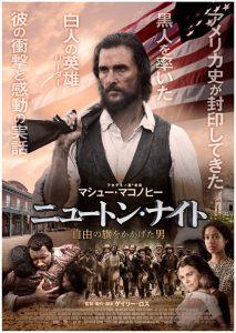 映画『ニュートン・ナイト/自由の旗をかかげた男』(ゲイリー・ロス監督&製作&脚本)ポスタービジュアル