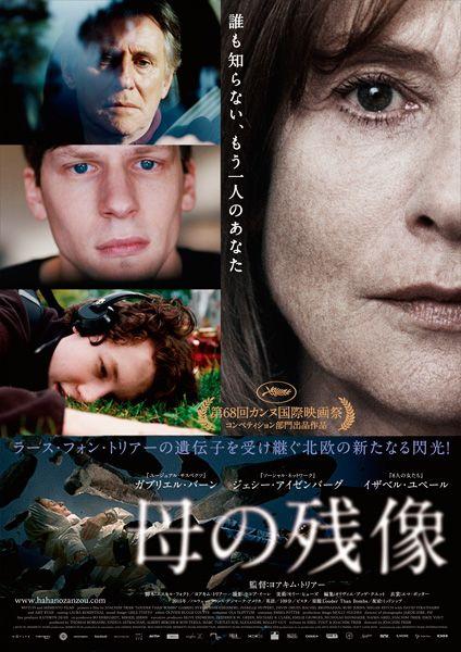 映画『母の残像』(ヨアキム・トリアー監督)日本版ポスタービジュアル