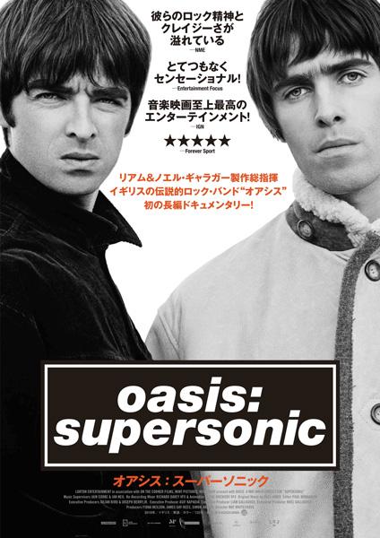 映画『オアシス:スーパーソニック』ポスタービジュアル