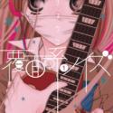 「花とゆめ」で連載中の福山リョウコ著の人気コミック「覆面系ノイズ」が実写映画化