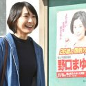 選挙ポスター前で笑顔のみくり(新垣結衣)、ドラマ「逃げ恥」第8話