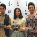左から長村航希、吉田まどか、田中美里、短編映画『しまこと小豆島』完成披露会見と試写会にて