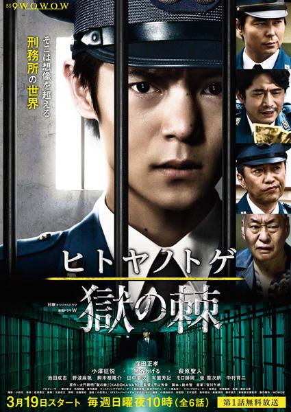 WOWOW日曜オリジナルドラマ「連続ドラマW  ヒトヤノトゲ~獄の棘~」ポスタービジュアル