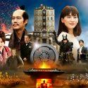 映画『本能寺ホテル』(鈴木雅之監督)